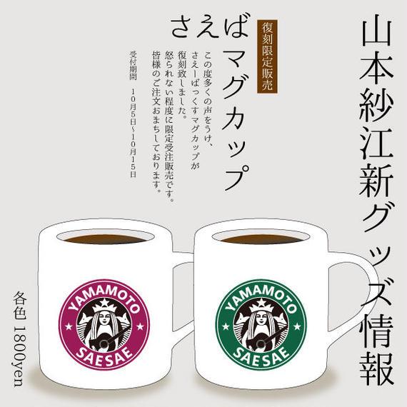 【受注生産】さえーばっくすマグカップ