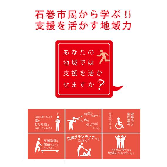 冊子『石巻市民から学ぶ!!支援を活かす地域力』(送料込み)