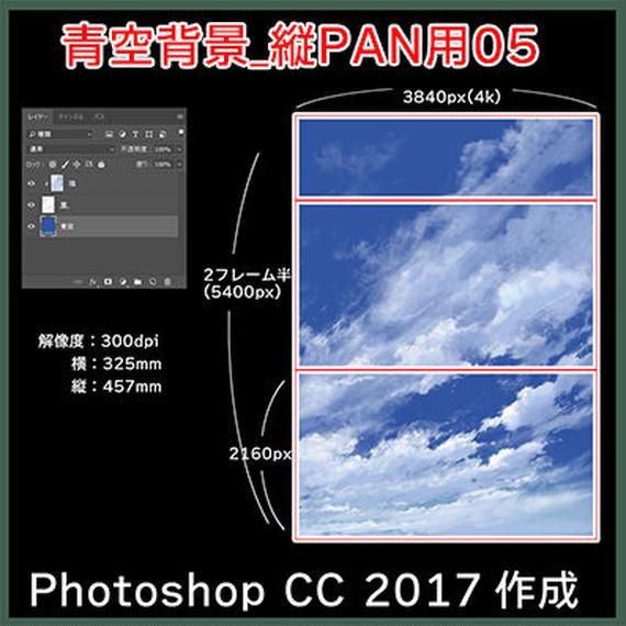 素材_青空背景_縦PAN用05