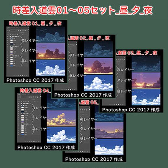 素材_時差入道雲01~05セット_昼/夕/夜