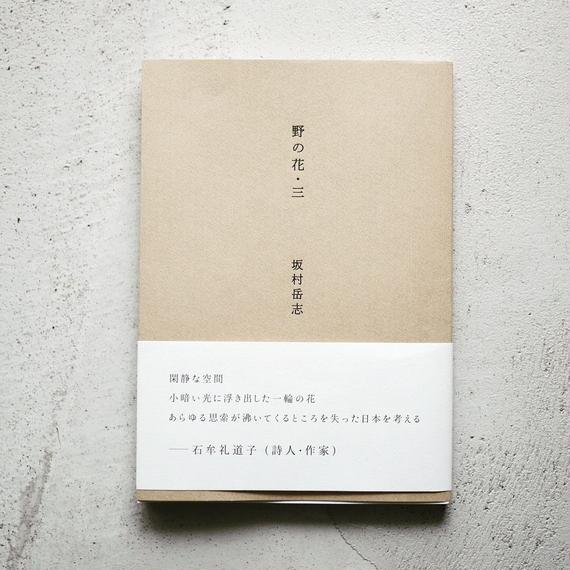 BK03 野の花・三 / 坂村岳志 写真集