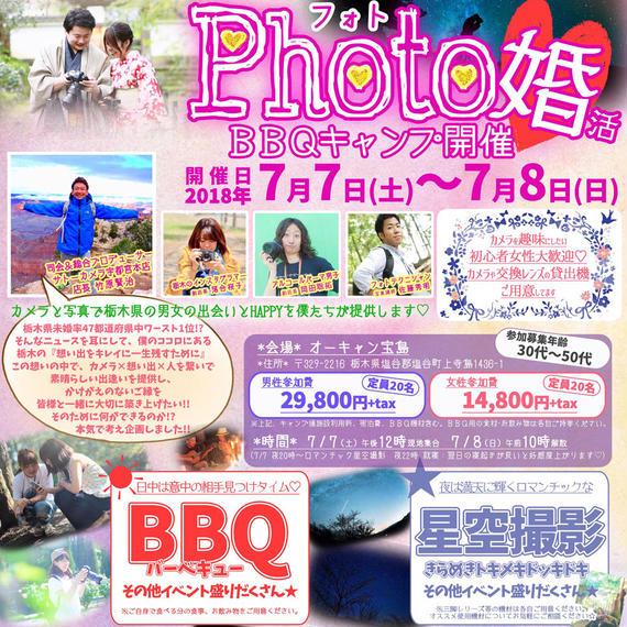 7/7(土) 第1回 Photo婚 -BBQキャンプ開催- 女性