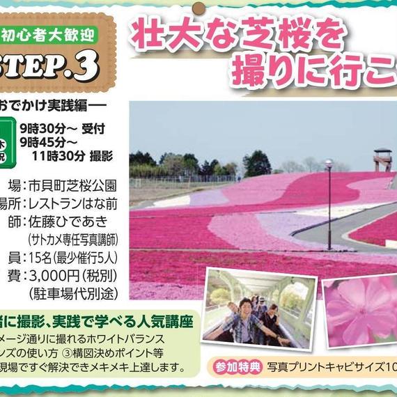 5/3(木・祝)開催壮大な芝桜を撮りに行こう!!