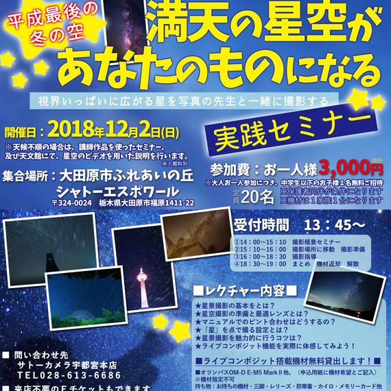 12月2日(日)平成最後の冬!満天の星空をみんなで撮りに行こう!スペシャルセミナー!