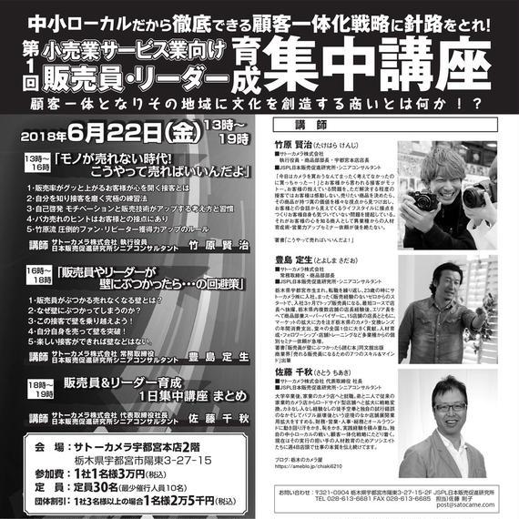 6/22(金) 小売業サービス業向け第1回 販売員&リーダー育成集中講座(3名/1企業)
