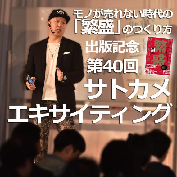 7/3(火)開催 第40回サトカメエキサイティング 参加Eチケット(3名/1企業セット)