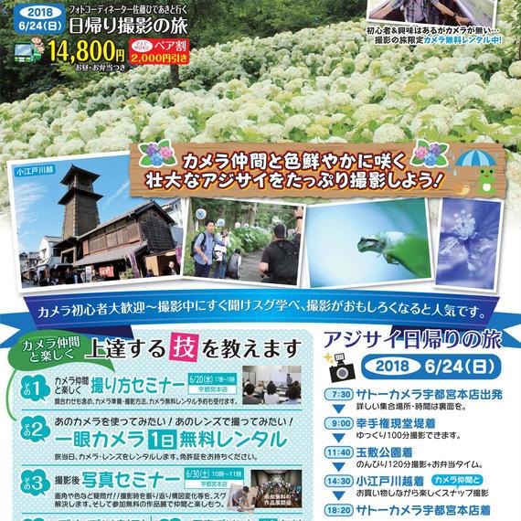 6/24(日) 日帰り撮影バスツアー!!アジサイの穴場巡る撮影の旅 ☆ペア割☆
