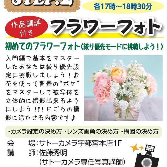 11/21(水)フラワーフォト(中級編)