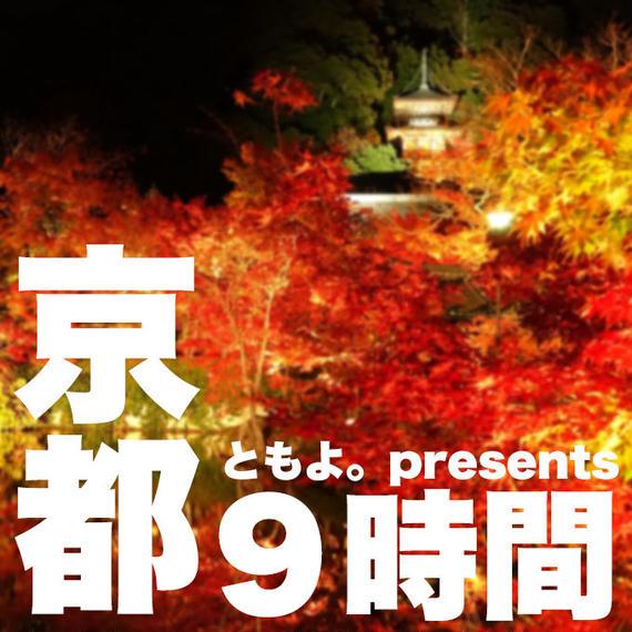 12月1日開催 ともよ。と行く京都撮影ツアー 1日目日帰り