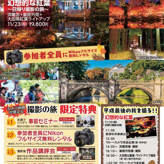 11/23(金・祝)東京紅葉穴場スポット巡る日帰り撮影の旅