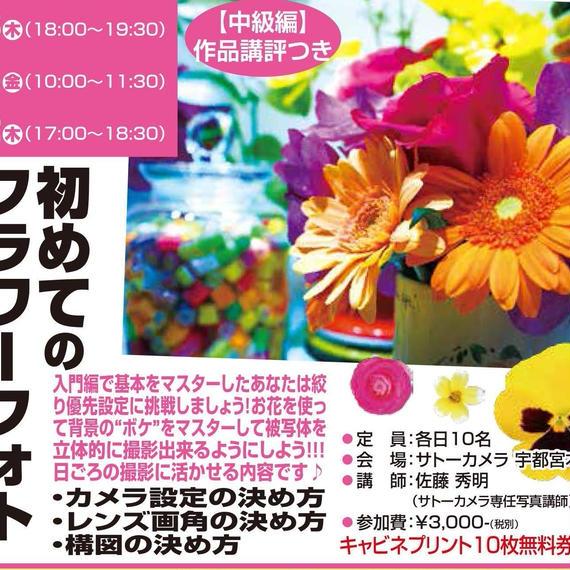 3/22(木)開催フォトワークショップ中級編