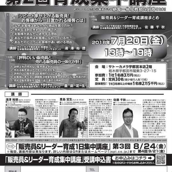 7/20(金) 小売業サービス業向け第2回 販売員&リーダー育成集中講座