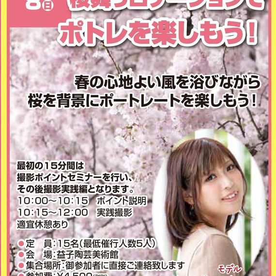 4/8(日) 桜舞うロケーションでポトレを楽しもう!!