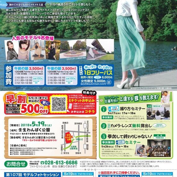 5/19(土)モデルフォトセッションin栃木県壬生わんぱく公園午前のみ☆早割☆