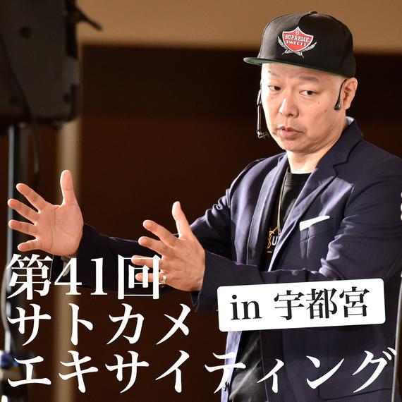 1/22(火)開催 第41回サトカメエキサイティング