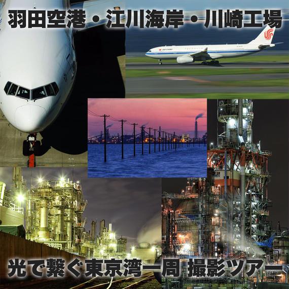 千葉・川崎工場夜景&羽田空港撮影ツアー