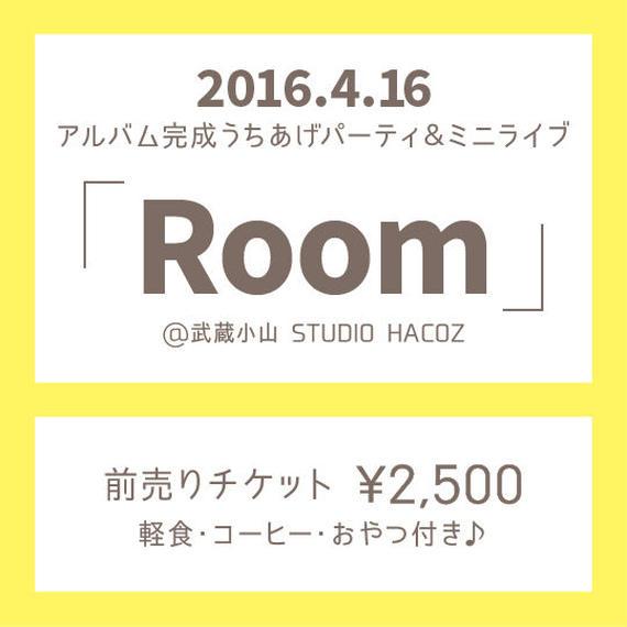 アルバム完成パーティ&ミニライブ「Room」前売りチケット
