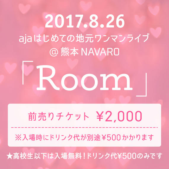 2017.08.26 ajaワンマンライブ「Room」前売チケット