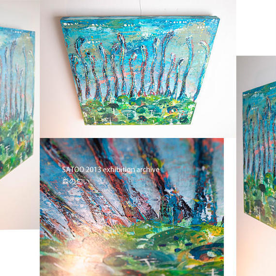 恐竜の絵「森の匂い」SATOO ST013