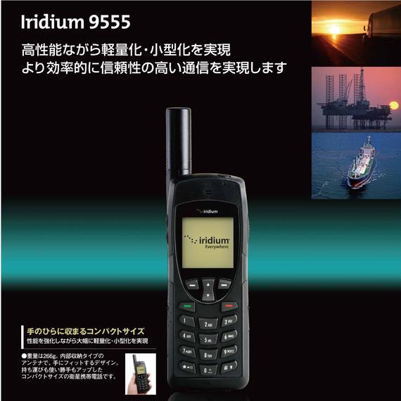 【新型】Iridium9555 フルセット 正規KDDI認定対応済み SIMフリー