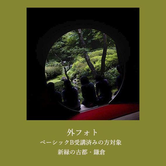 5月スマホでお散歩フォト(外フォト)新緑の鎌倉編 参加費