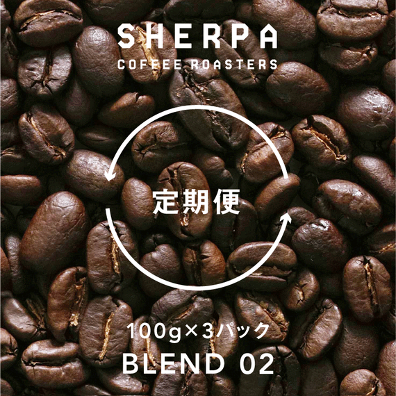 【定期便】ブレンド02 100g×3パック(300g)