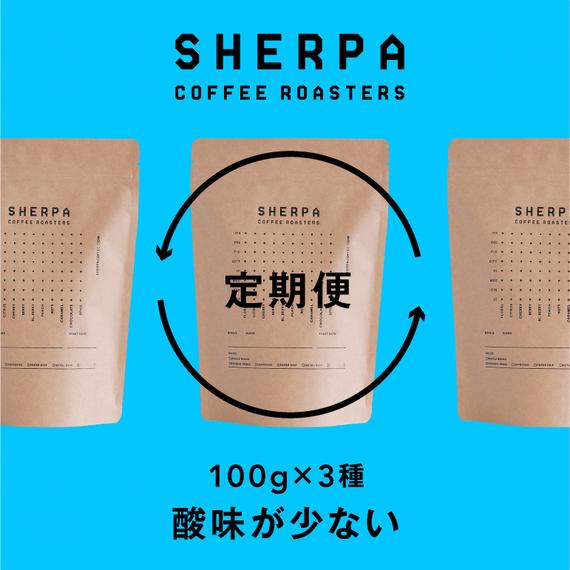 【定期便】酸味が少ない 100g×3種類(300g)