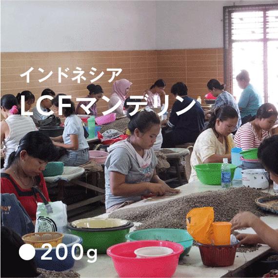 インドネシア LCFマンデリン /  深煎り (French Roast)