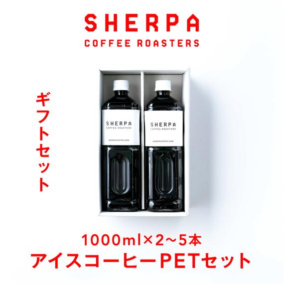 ギフト アイスコーヒー 3本( ブレンド/ PET  )