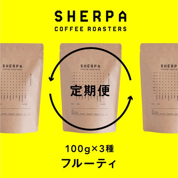 【定期便】フルーティ 100g×3種類(300g)