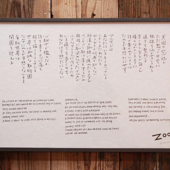 【額付】スコットランド七編詩「Zoo」