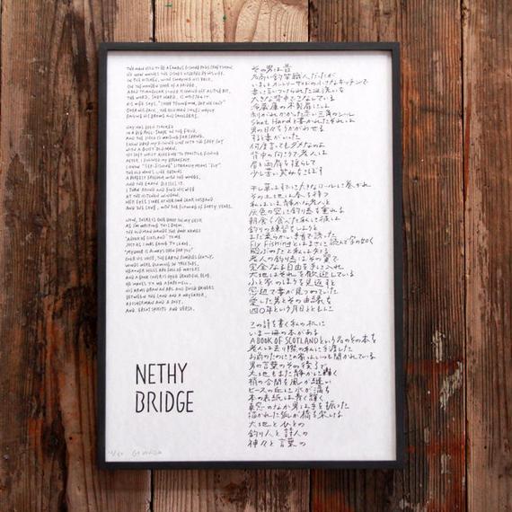 【額付】スコットランド七編詩「Nethy Bridge」