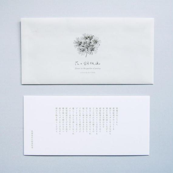 花の銅版画「朝霧地区の郵便配達」