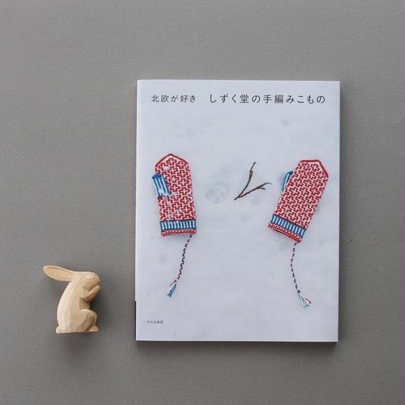 著書「北欧が好き しずく堂の手編みこもの」