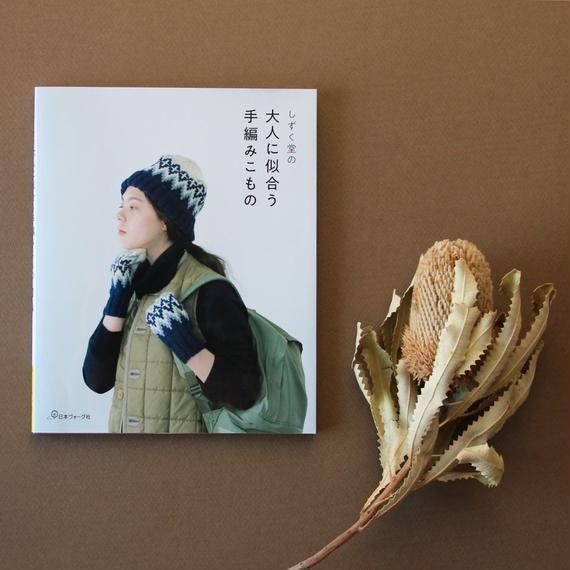 著書「しずく堂の大人に似合う手編みこもの」