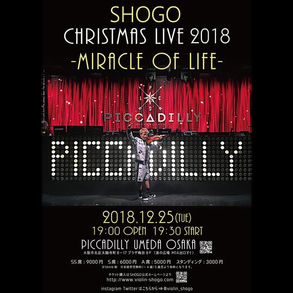 アップグレードS席:12/25(Tue) SHOGO Christmas Live 2018 -Miracle of Life-(スタンディングチケットをすでにご購入の方用)