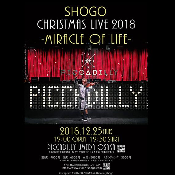 A席:12/25(Tue) SHOGO Christmas Live 2018 -Miracle of Life-