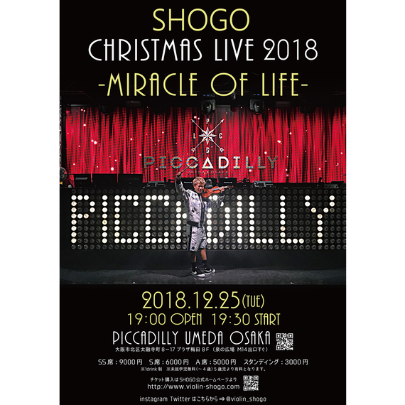 SS席:12/25(Tue) SHOGO Christmas Live 2018 -Miracle of Life-