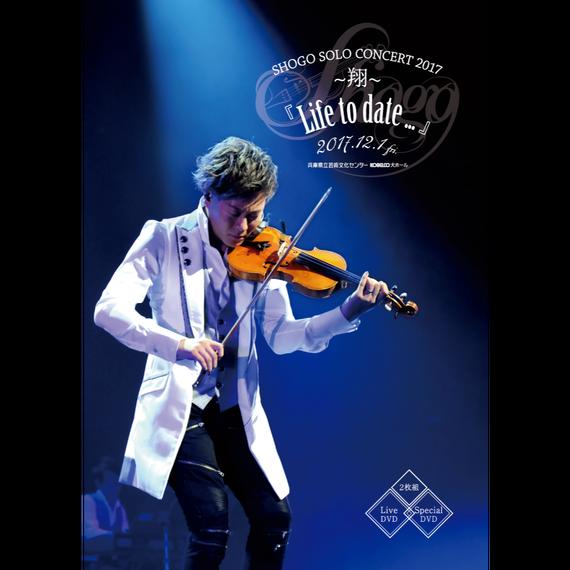 SHOGOソロコンサート2017「Life to date…」公演DVD メイキング付2枚組