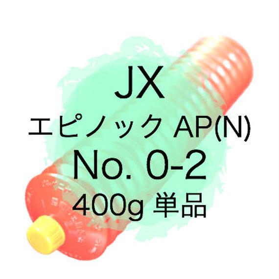 【1本より】JX エピノックAP(N) No.0/No.1/No.2 400g(JX EPNOC AP)