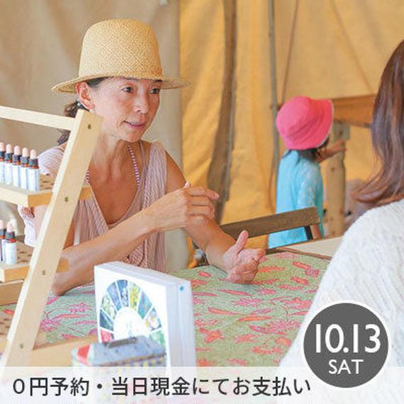 【フラワーエッセンス】2018.10.13 11:00〜17:00(定員6名)  ワークショップ@MARINE & WALK YOKOHAMA