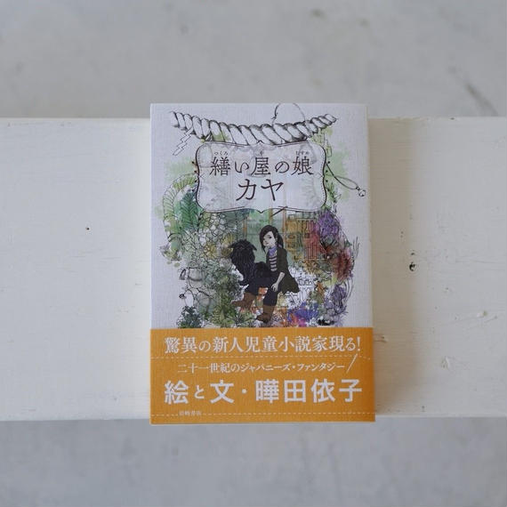 曄田依子 著 「繕い屋の娘カヤ」サイン入/特典しおり付