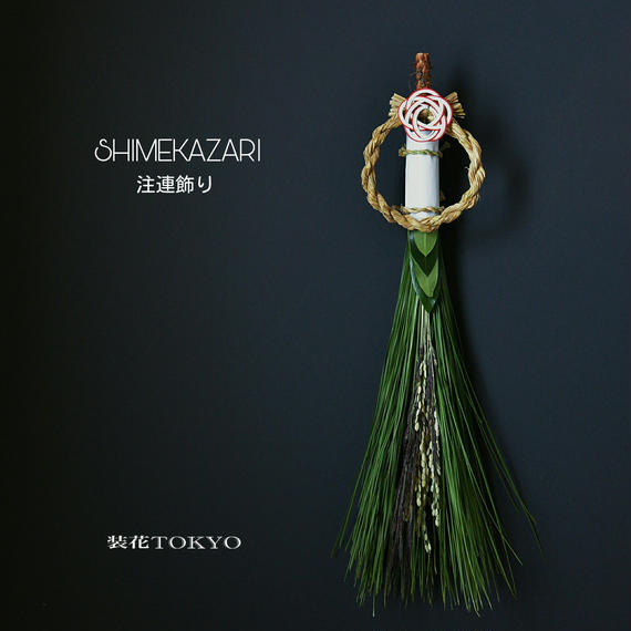 SHIMEKAZARI<注連飾り>2018