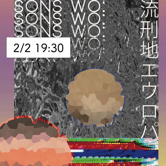 【2/2 19:30】sons wo:最後の公演『流刑地エウロパ』
