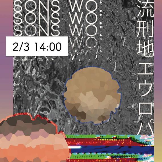 【2/3 14:00】sons wo:最後の公演『流刑地エウロパ』