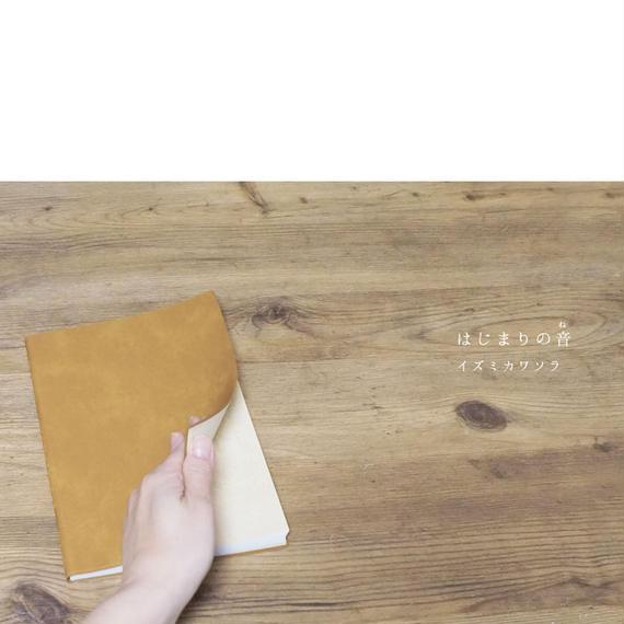 はじまりの音(ね) / イズミカワソラ