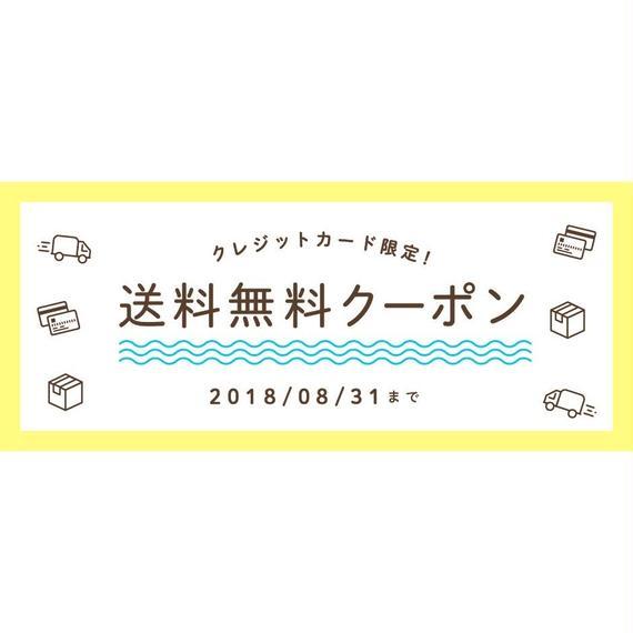 【クレジットカード決済限定】送料無料キャンペーン実施中