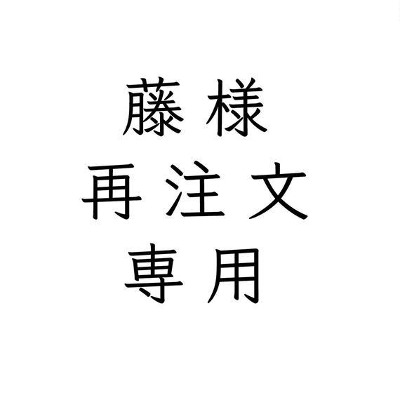 藤様専用再注文ページ