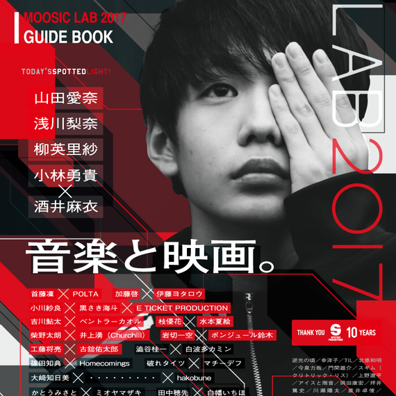 SPOTTED701/VOL.28-MOOSIC LAB 2017 GUIDE BOOK-【pdfデータ版】
