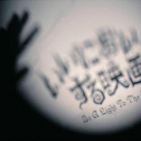 「いいにおいのする映画」オリジナルサウンドトラックCD+劇場用パンフレット